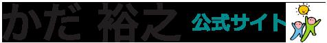 かだ裕之(加田裕之)公式ホームページ
